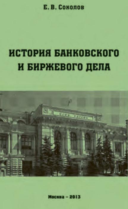 Евгений Соколов бесплатно