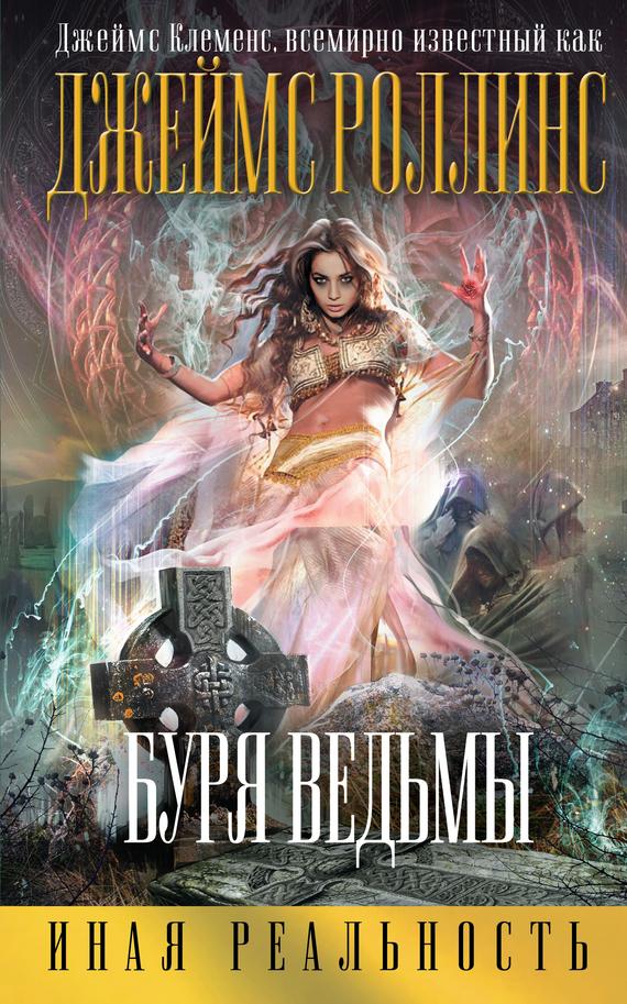 Джеймс Клеменс Буря ведьмы книги эксмо буря ведьмы