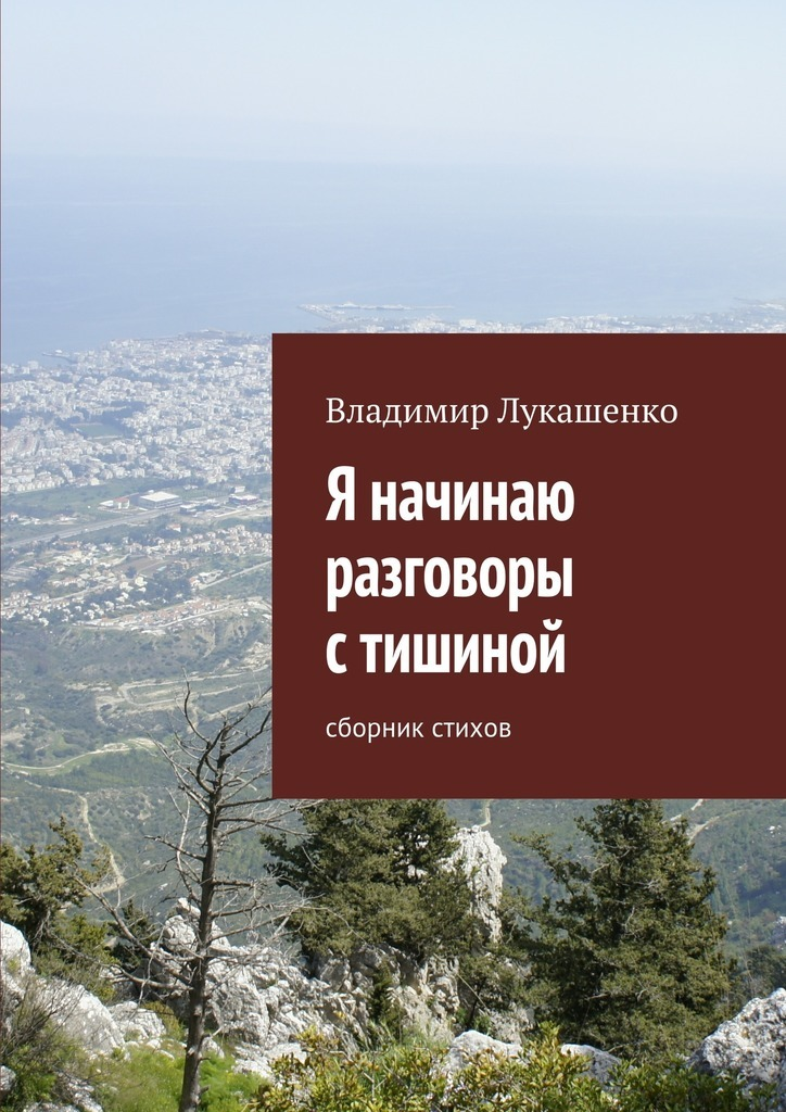 обложка книги static/bookimages/21/28/34/21283478.bin.dir/21283478.cover.jpg