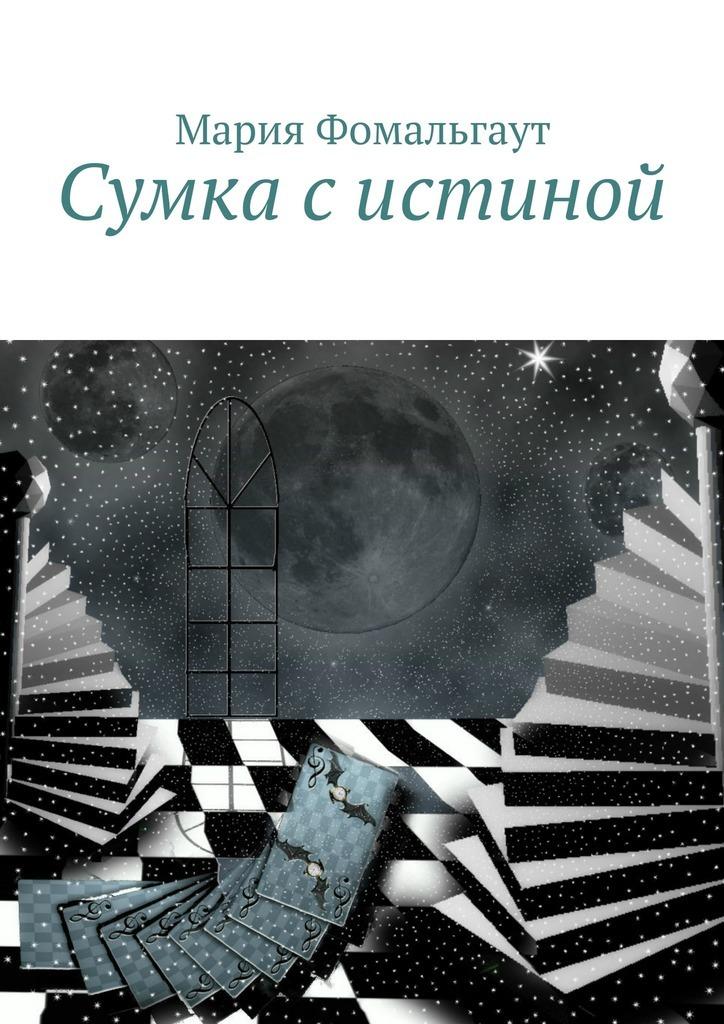 бесплатно Мария Владимировна Фомальгаут Скачать Сумка с истиной