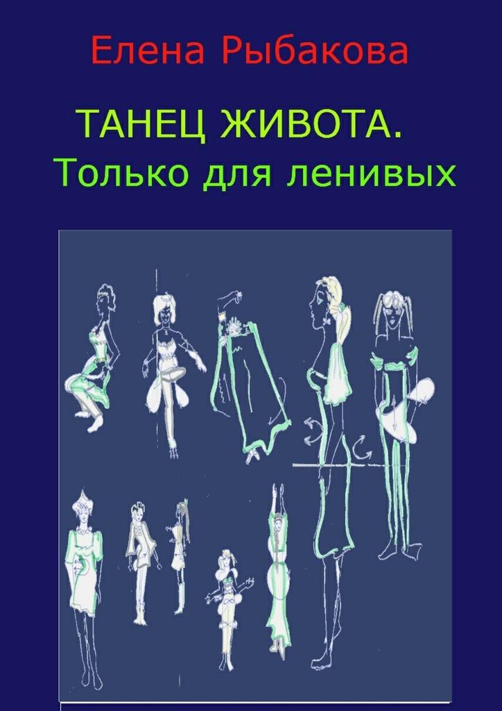 Елена Рыбакова Танец живота. Только для ленивых ISBN: 9785447468958