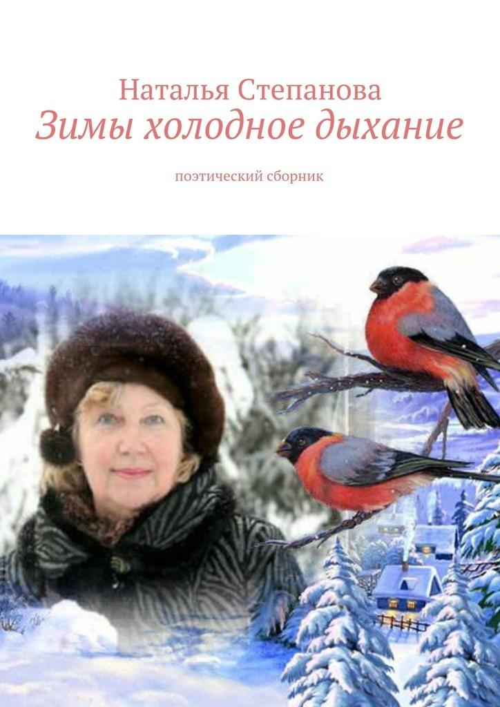 Наталья Алексеевна Степанова Зимы холодное дыхание скачать песны душу дяволу продам