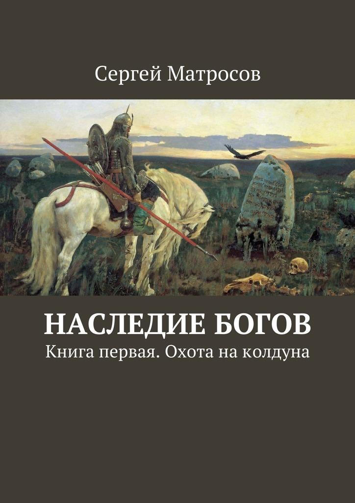 Наследие богов. Книга первая. Охота наколдуна