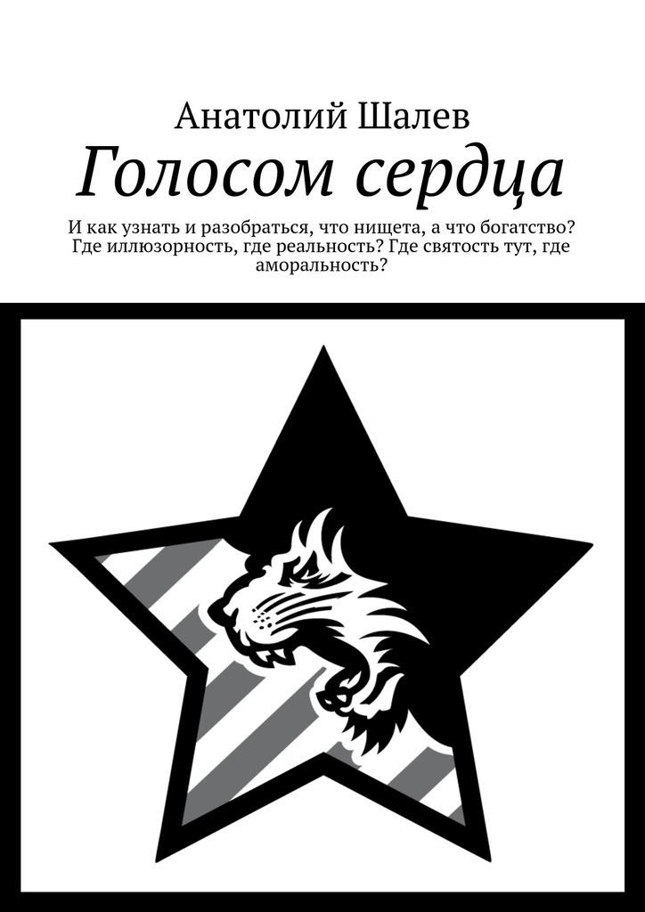 Анатолий Иванович Шалев Голосом сердца анатолий иванович мирошников
