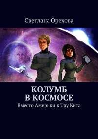 Светлана Орехова - Колумб вкосмосе
