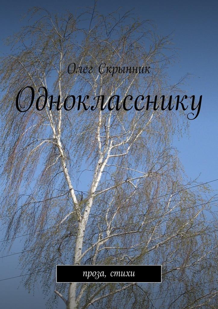 Олег Скрынник Однокласснику 18151312 1522a