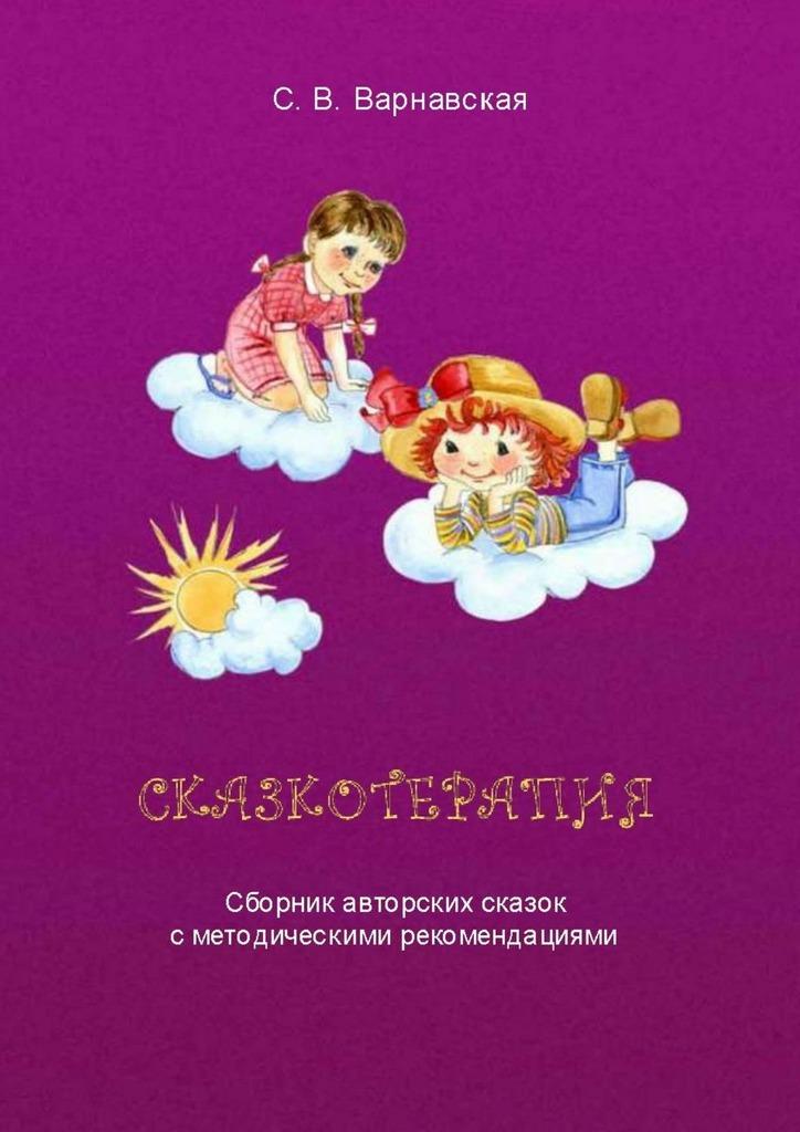 С. В. Варнавская бесплатно
