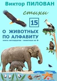 Пилован, Виктор  - Оживотных поалфавиту. Книга пятнадцатая. Животные наФ