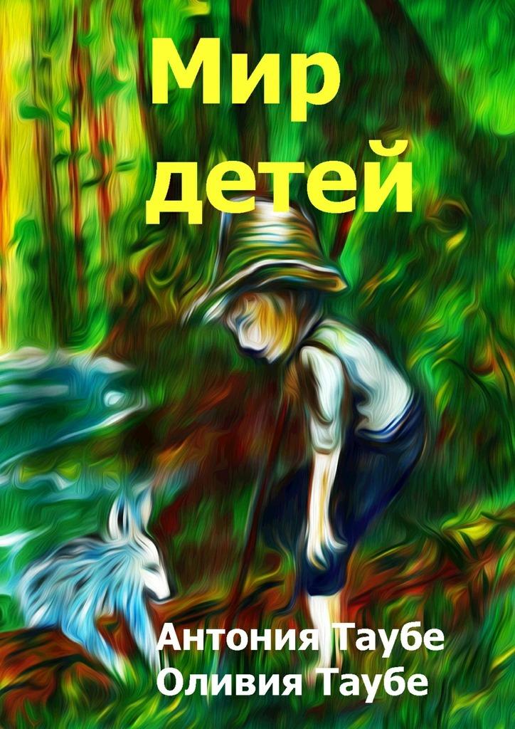 Антония Таубе Мир детей антония таубе сказки волшебноголеса
