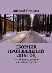 Трудовая, Литклуб  - Сборник произведений 2016год