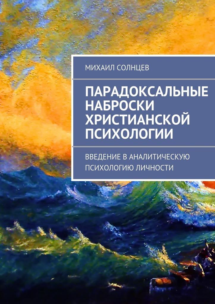 Михаил Леонидович Солнцев бесплатно