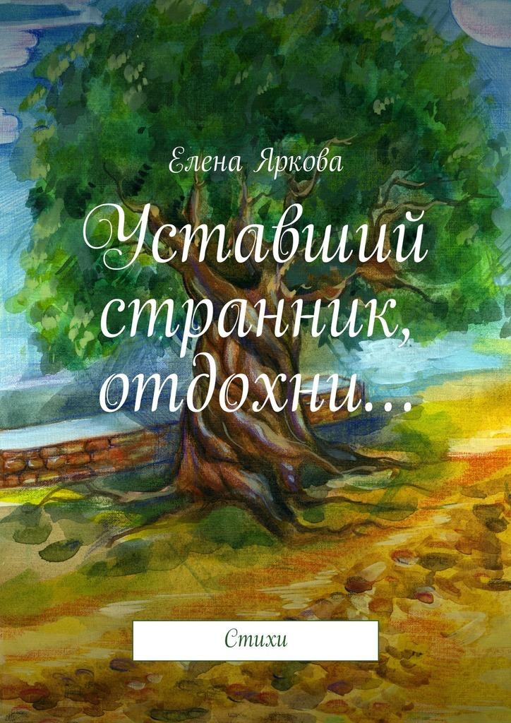 Елена Яркова Уставший странник, отдохни… sitemap 39 xml