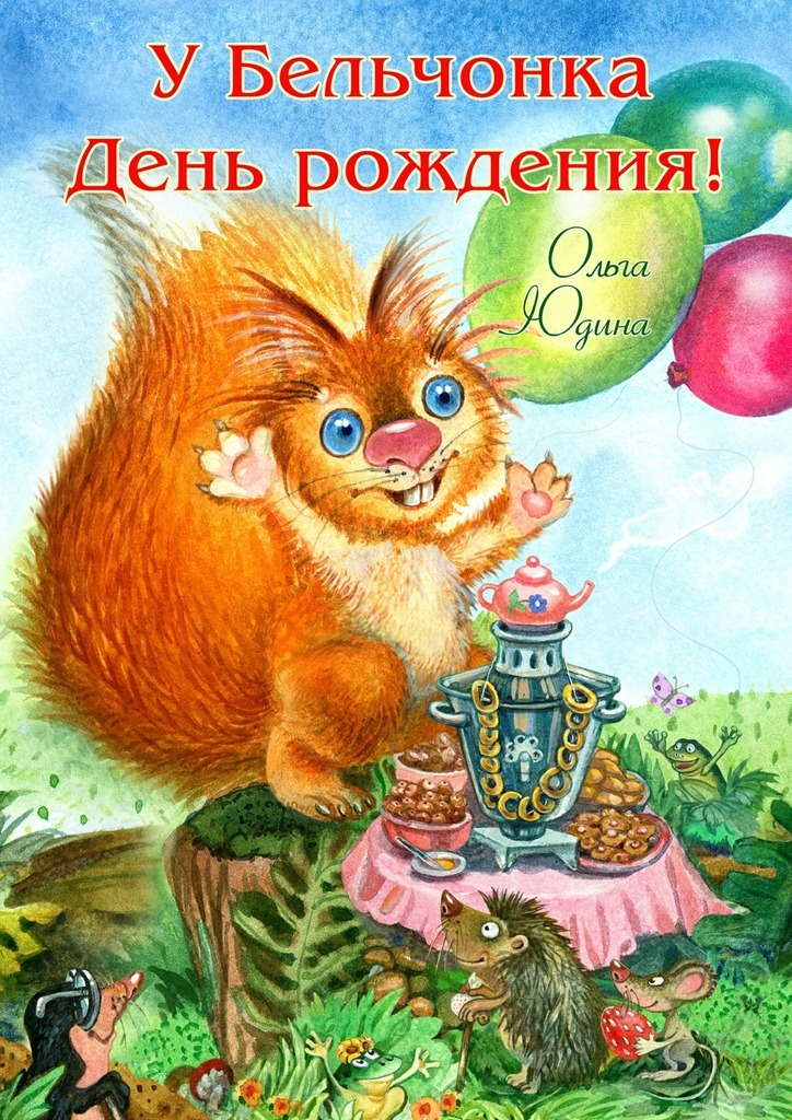 Ольга Юдина УБельчонка День рождения! книги феникс самый лучший детский праздник