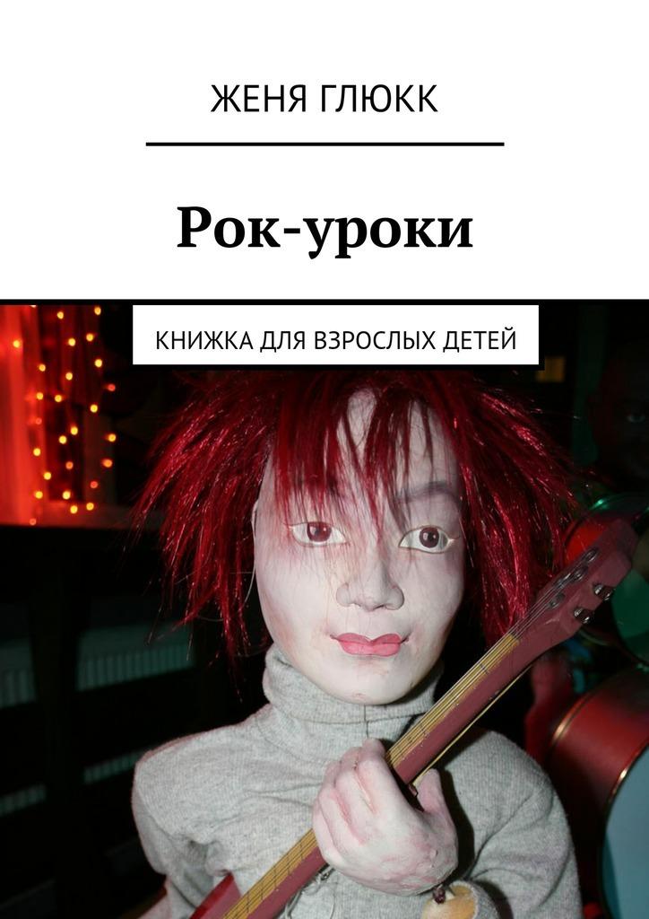 Женя Глюкк Рок-уроки ник рок н ролл дежурный по небу dvd