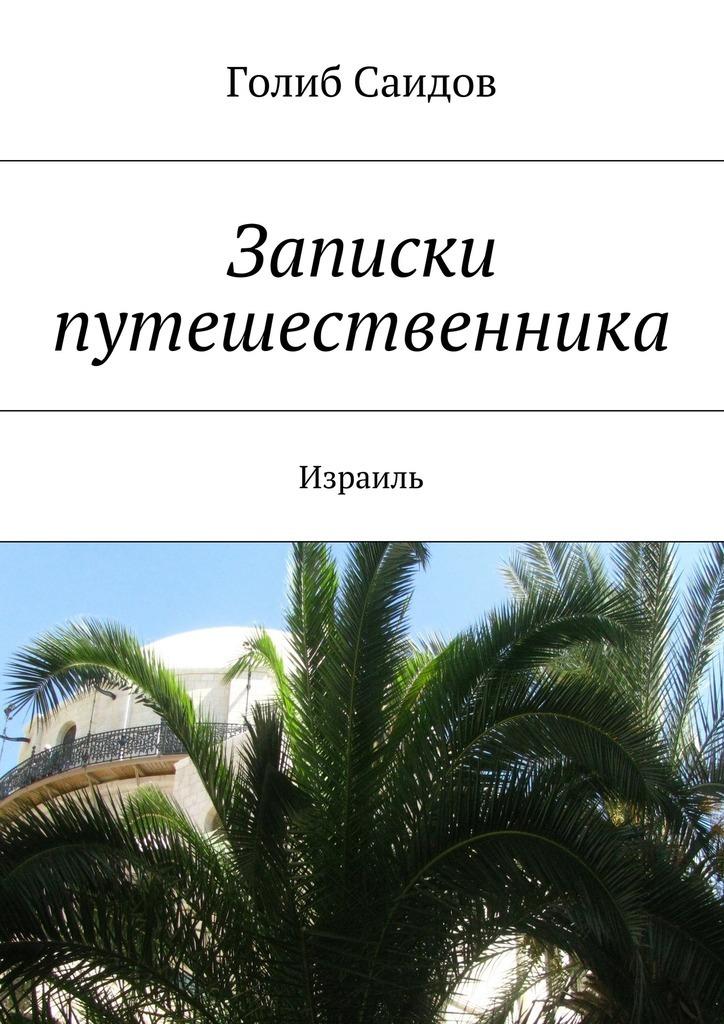 Голиб Саидов Записки путешественника. Израиль