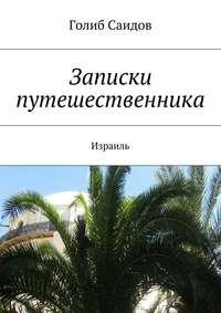 Саидов, Голиб  - Записки путешественника. Израиль