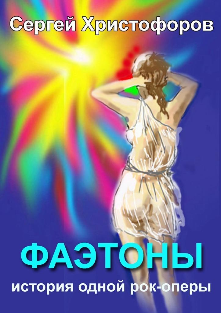 напряженная интрига в книге Сергей Михайлович Христофоров