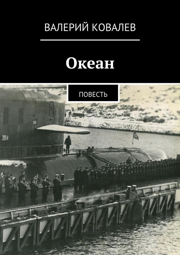Валерий Николаевич Ковалев Океан коровин в океан бога
