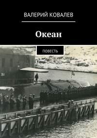 Ковалев, Валерий Николаевич  - Океан