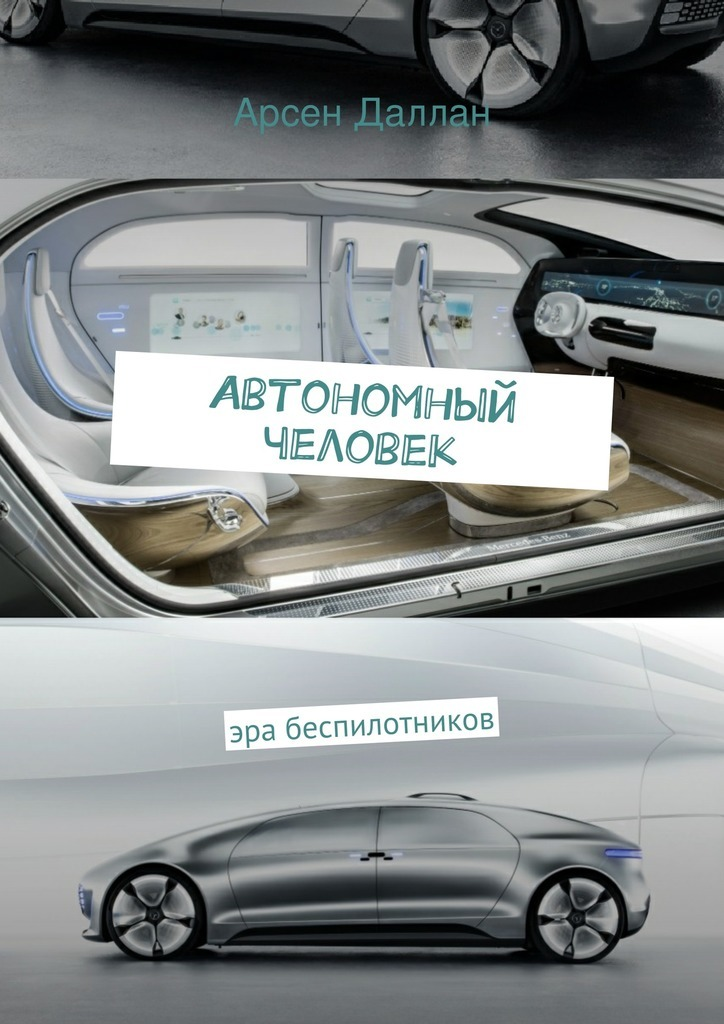Арсен Даллан Автономный человек suoer son 8251b 180w multifunction stereo car audio power amplifier golden