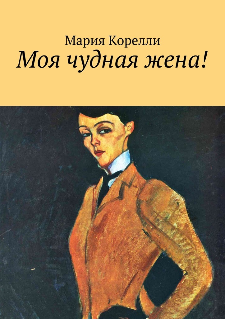Мария Корелли - Моя чудная жена!