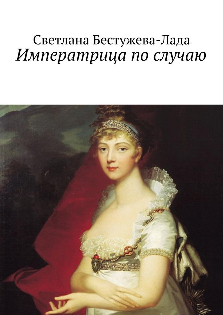 Светлана Игоревна Бестужева-Лада
