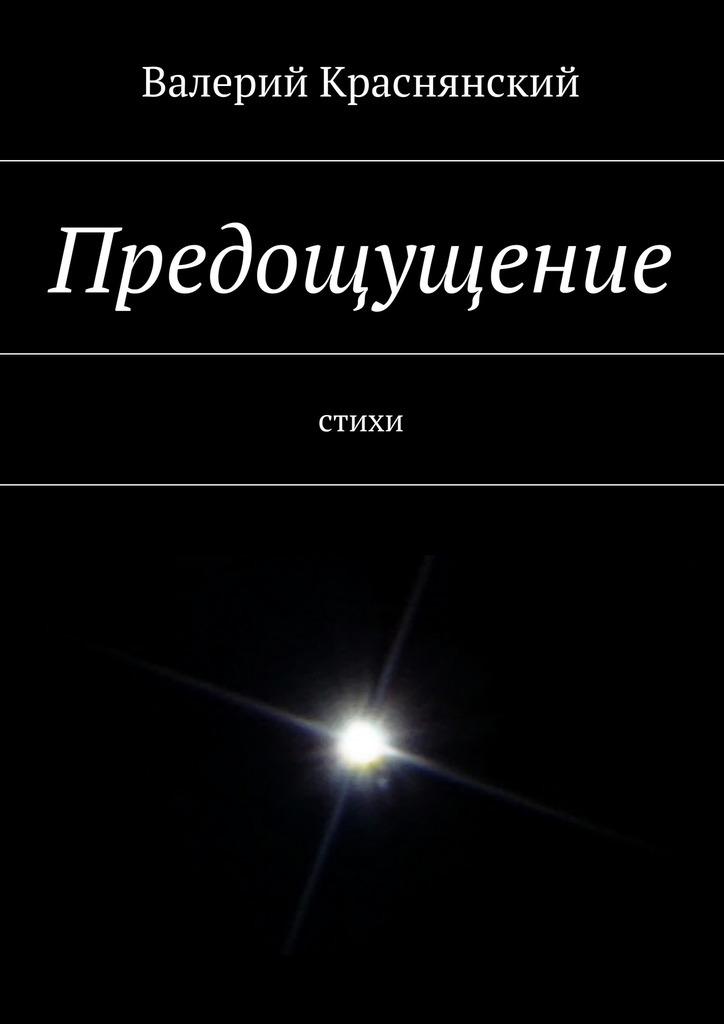 Валерий Олегович Краснянский Предощущение валерий латынин валерий латынин избранное поэзия