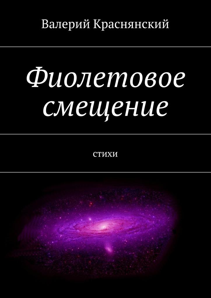 Валерий Олегович Краснянский Фиолетовое смещение валерий латынин валерий латынин избранное поэзия