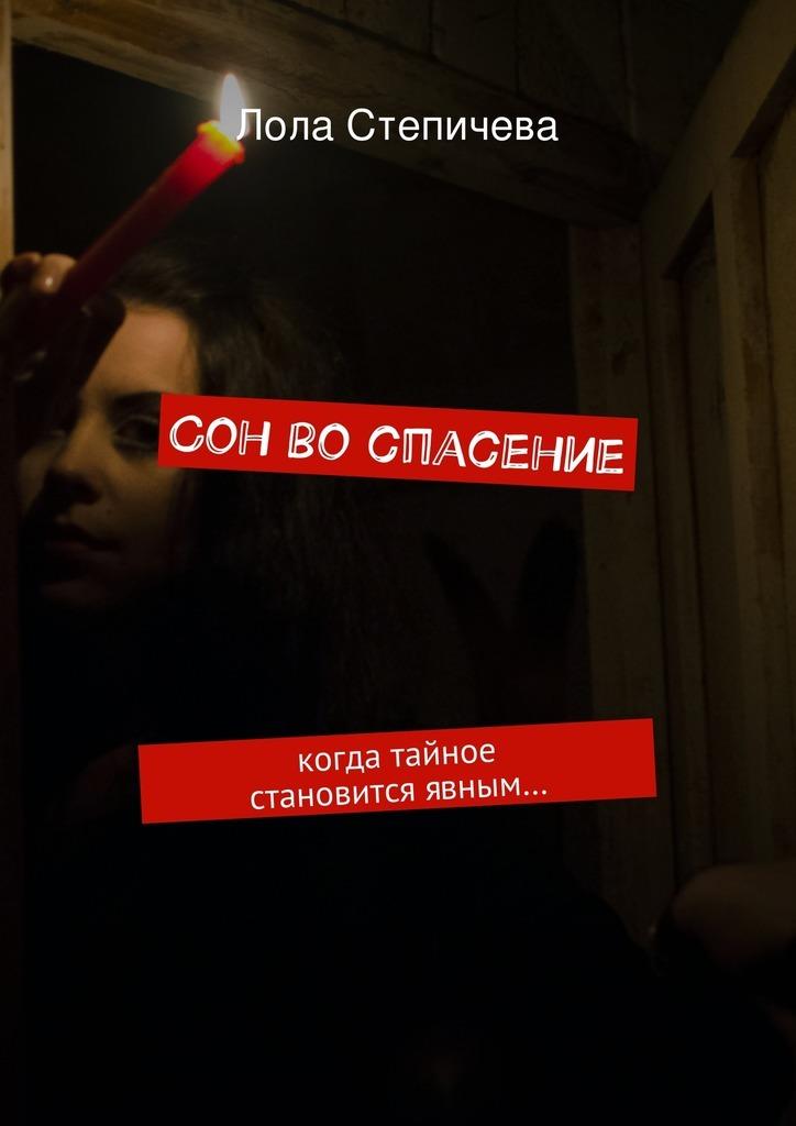 Лола Степичева