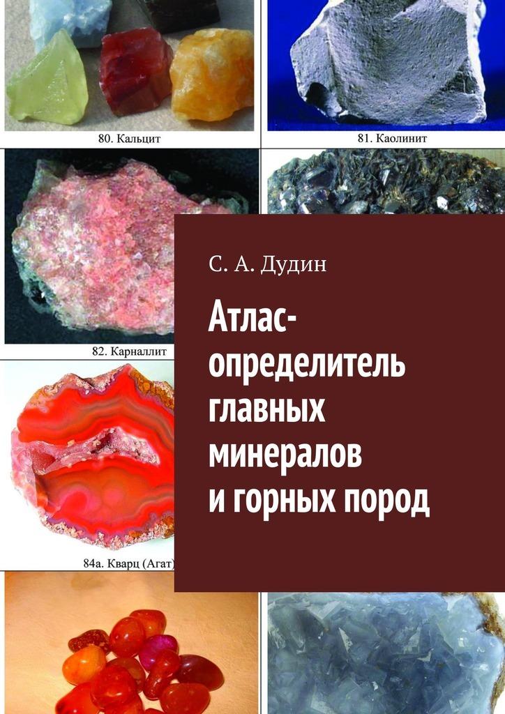 Атлас-определитель главных минералов игорных пород ( С. А. Дудин  )