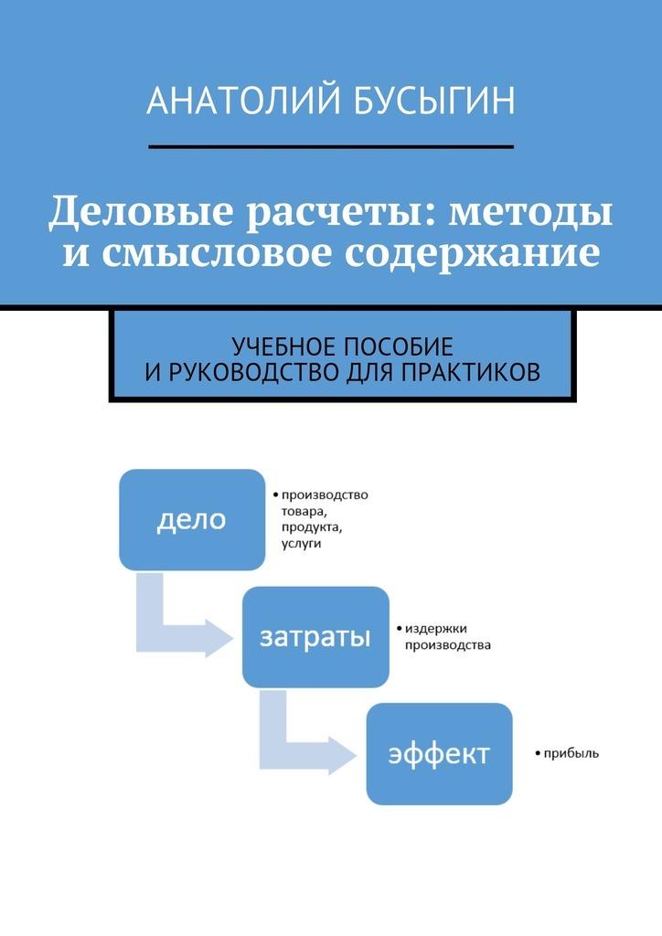 Деловые расчеты: методы исмысловое содержание