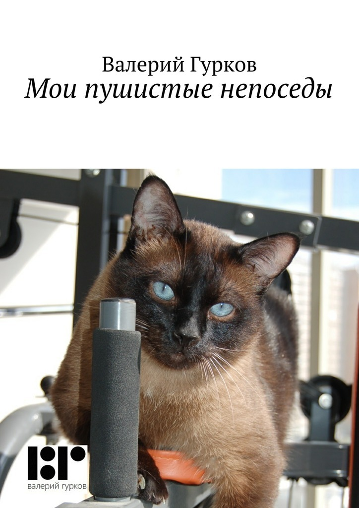 Валерий Гурков Мои пушистые непоседы валерий гурков детство воспоминания онём page 4