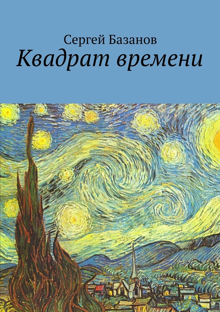 Сергей Базанов Квадрат времени клуб знаменитых капитанов встречи начинаются cdmp3