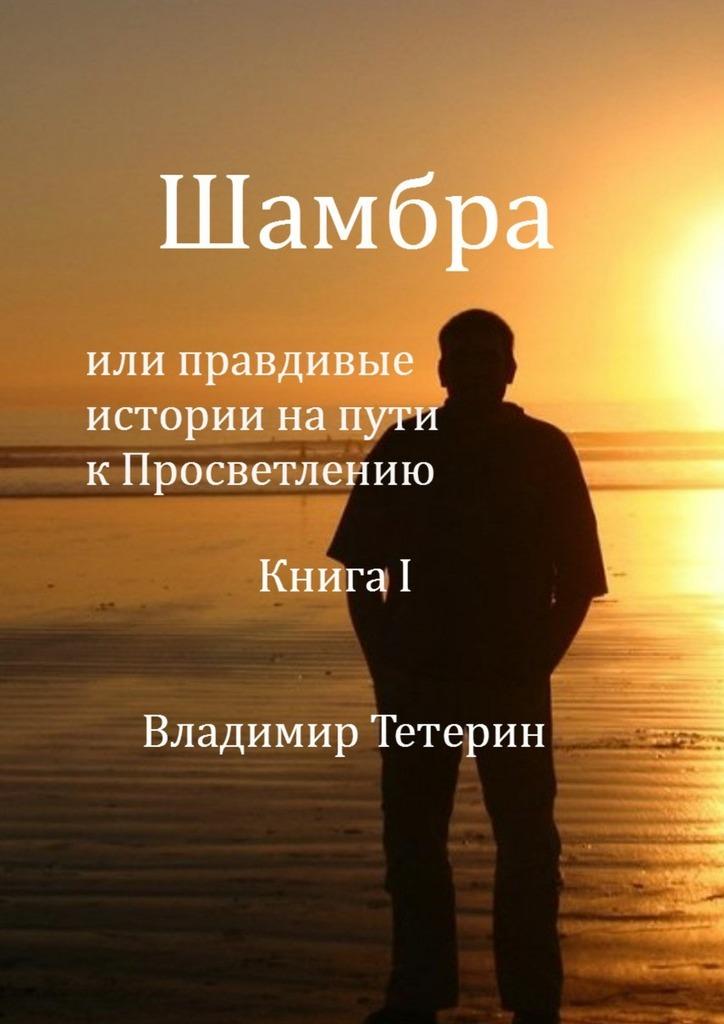 Владимир Тетерин Шамбра владимир холменко мистификации души