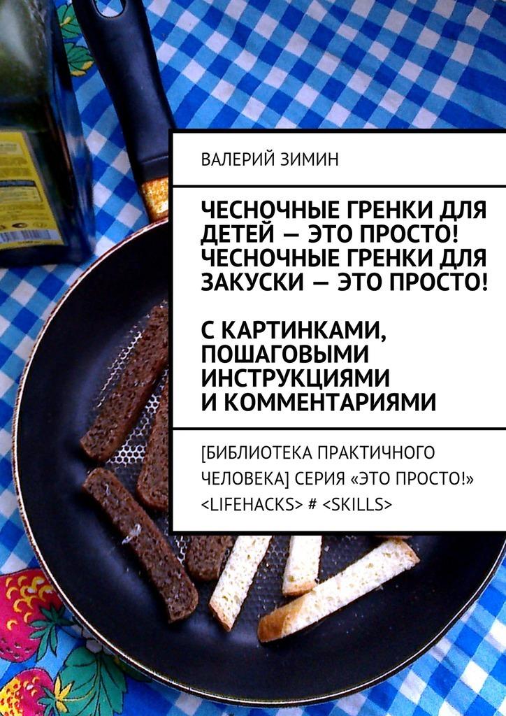 Валерий Зимин бесплатно