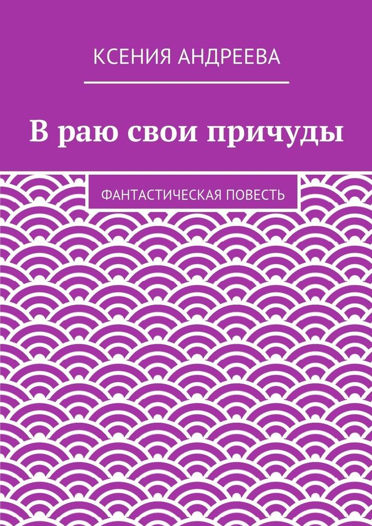 Ксения Андреева Враю свои причуды ISBN: 9785447465780 2503 panel