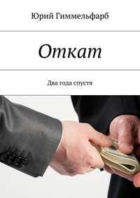 Гиммельфарб, Юрий  - Откат