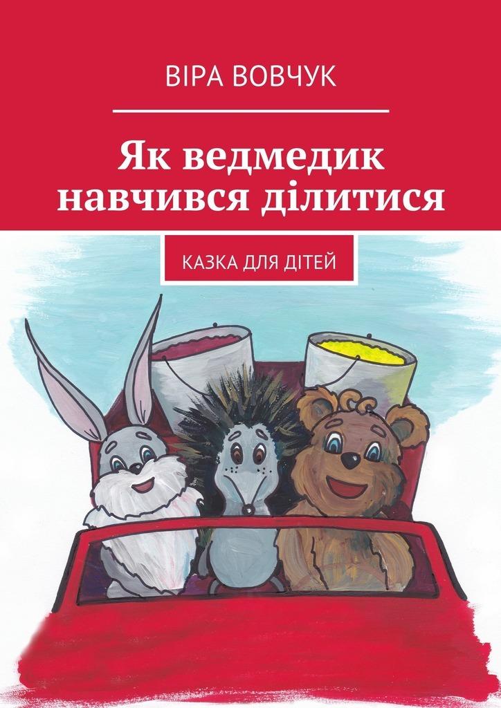 Віра Вовчук Як ведмедик навчився ділитися ISBN: 9785447466855 думка