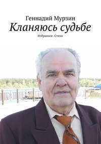 Мурзин, Геннадий  - Кланяюсь судьбе