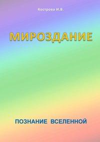 Кострова, Ирина Владимировна  - Мироздание