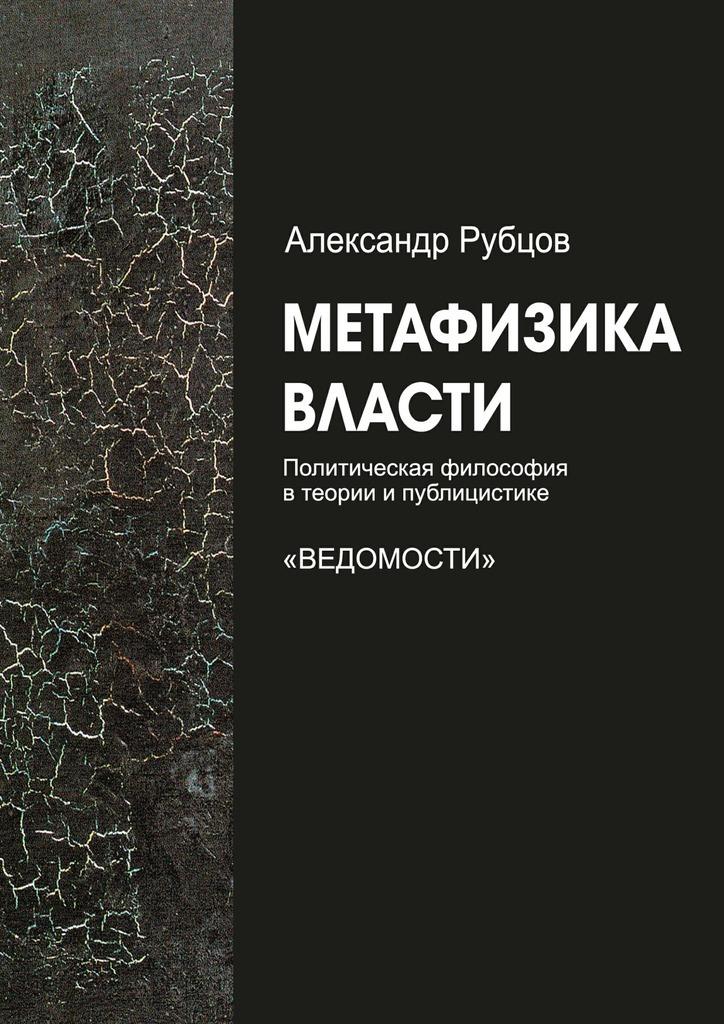 Александр Рубцов Метафизика власти