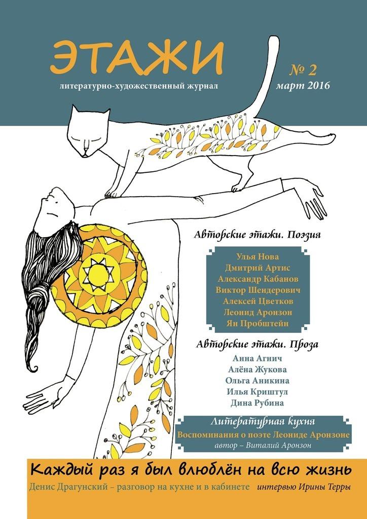 Литературно-художественный журнал Этажи. №2. Март2016 отсутствует хлебсоль кулинарный журнал с юлией высоцкой 03 март 2016