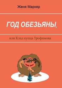 Маркер Женя - Год обезьяны, или Клад купца Трофимова