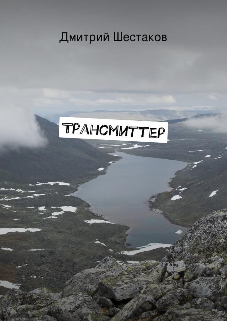 Дмитрий Шестаков Трансмиттер кэтлин о рейли как продать душу
