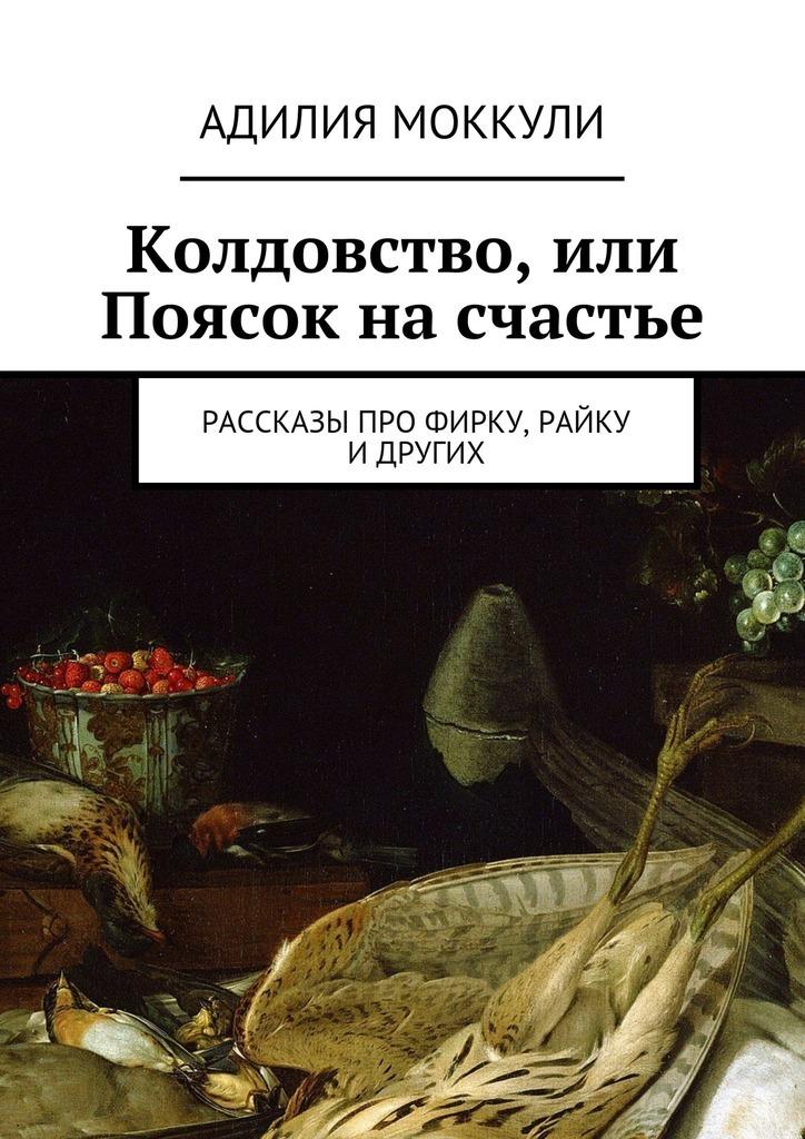 Адилия Моккули Колдовство, или Поясок насчастье