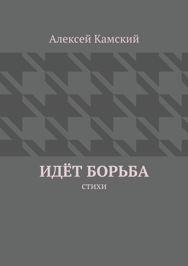 Алексей Камский Идёт борьба алексей розенберг бывает… сборник
