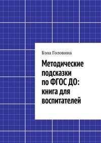 Головина, Бэла  - Методические подсказки поФГОСДО: книга для воспитателей