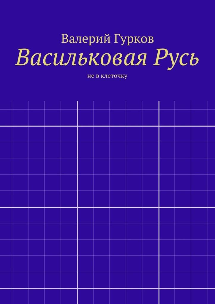 Валерий Гурков ВасильковаяРусь ISBN: 9785447468668 валерий гурков детство воспоминания онём page 4