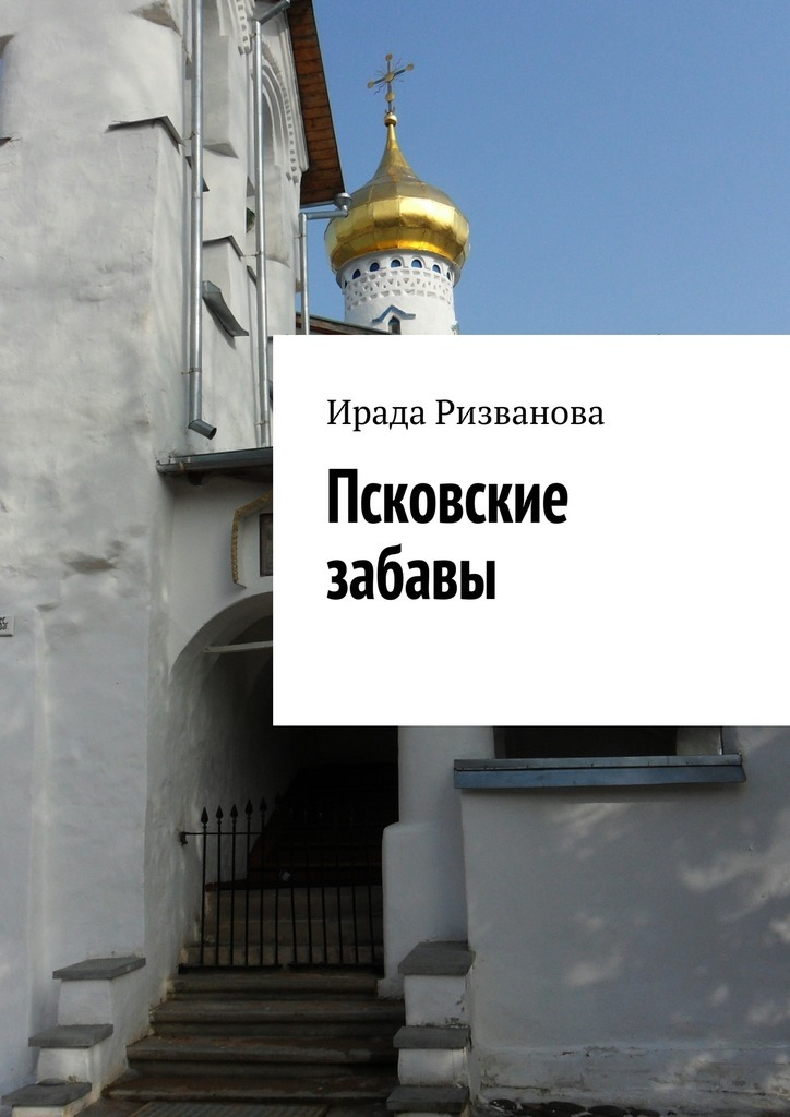 Ирада Ризванова Псковские забавы