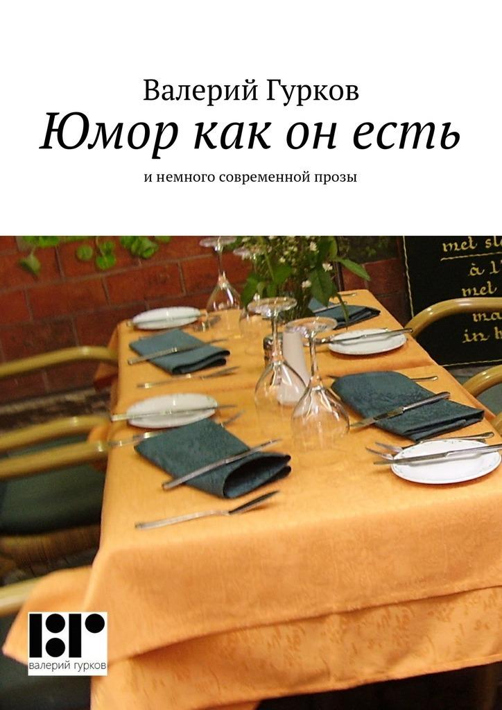Валерий Гурков Юмор как онесть ISBN: 9785447468453 валерий гурков детство воспоминания онём page 4